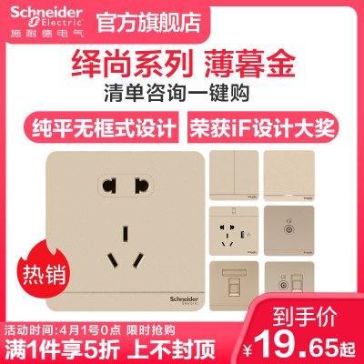 施耐德電氣(Schneider Electric) 繹尚薄暮金 開關插座86型面板 家用墻壁式 五孔一開弱電插座