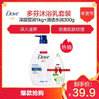 多芬(Dove) 滋养美肤沐浴乳 深层营润1KG+清爽水润沐浴乳 清透水润300g【联合利华】
