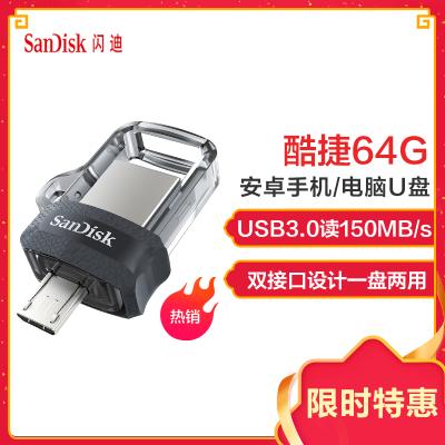 闪迪(Sandisk)64GB U盘 酷捷 高速手机电脑两用双接口OTG内存扩容 灰色
