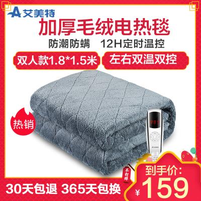艾美特(Airmate)电热毯 电褥子(1.8*1.5米) 双人双控电热褥 10档温控电褥毯 长绒毛 过热断电 防潮防螨