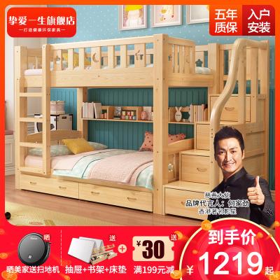 摯愛一生 全實木雙人床松木上下鋪兒童實木高低床子母床松木床母子組合小孩上下床