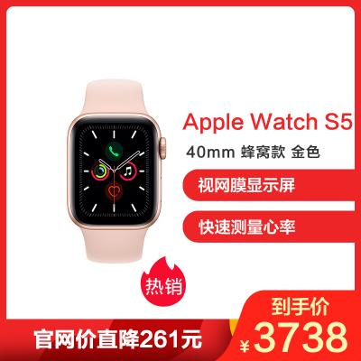 Apple Watch Series5 40mm(GPS+蜂窝款 金色铝金属表壳 粉砂色运动型表带)