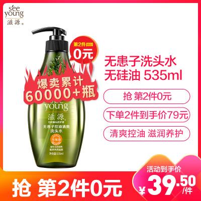 滋源(seeyoung) 无患子控油清爽洗头水 无硅油洗发水535ml(油性头皮)