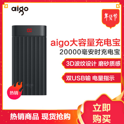 aigo爱国者充电宝20000毫安 聚合物锂离子电芯 移动电源双USB输出小米华为苹果可充电 M20黑色
