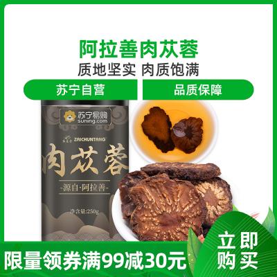 再春堂肉蓯蓉250g 阿拉善產男性滋補泡茶泡酒煲湯傳統滋補泡水喝料
