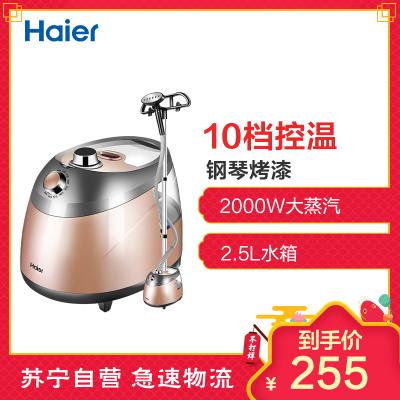 海尔(Haier)挂烫机HGS-2510 香槟金 家用蒸汽电熨斗 大功率小型立式手持 迷你熨烫衣服