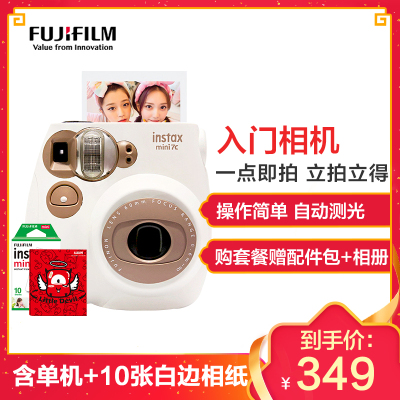 富士(FUJIFILM)INSTAX 拍立得 胶片相机 一次成像 生日礼物 mini7c奶咖棕色套装 含10张白边相纸