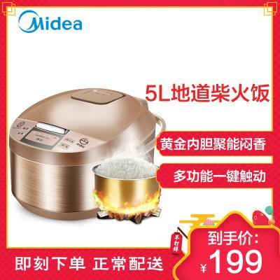 美的(Midea)MB-WRD5031A大容量金属拉丝可预约功能智能电饭煲 底盘加热 黄晶蜂窝内胆 多功能家用电饭锅5L