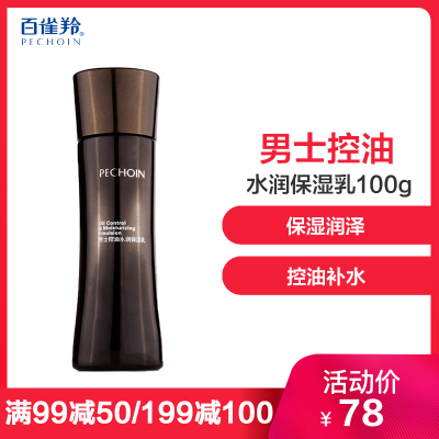 百雀羚(PECHOIN)男士控油水潤保濕乳100g(保濕補水 男士 各種膚質)