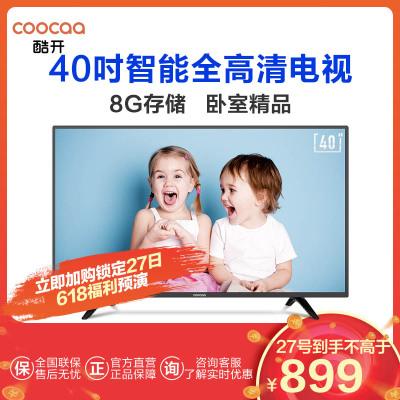 创维 酷开(coocaa)智能电视 40K5C 40英寸 8G大存储HDR 人工智能
