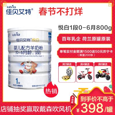 佳贝艾特(Kabrita)悦白婴儿配方羊奶粉1段(0-6个月)800g (荷兰原装原罐进口)无积分