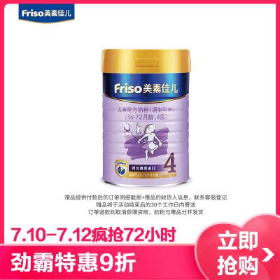 美素佳兒(Friso)兒童配方牛奶粉 4段(3-6歲適用)900克罐裝(荷蘭原裝進口)