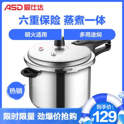 愛仕達(ASD) 鍋具高壓鍋 YL22S2WG 22CM六保險鋁制鋁合金燃氣灶明火適用壓力鍋 5L