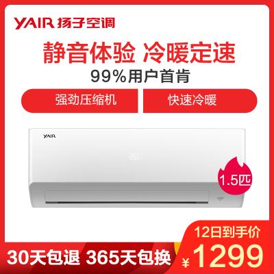 扬子空调 1.5匹 定频 ECO节能 冷暖 挂机空调 KFRd-35GW/(3591201)a-E3