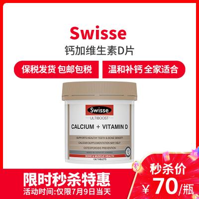 【保稅發貨】Swisse鈣片+維生素D片150片/瓶裝 兒童成人老人孕婦補鈣 澳洲原裝進口 復合維生素