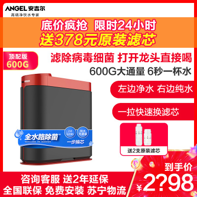 安吉爾哪吒凈水器家用直飲過濾器600G大通量反滲透廚下式箱體式凈水機J2806-ROB90