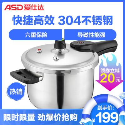 愛仕達(ASD) 鍋具高壓力鍋 WG1824DN 24CM六保險304不銹鋼 明火電磁爐通用 高壓鍋