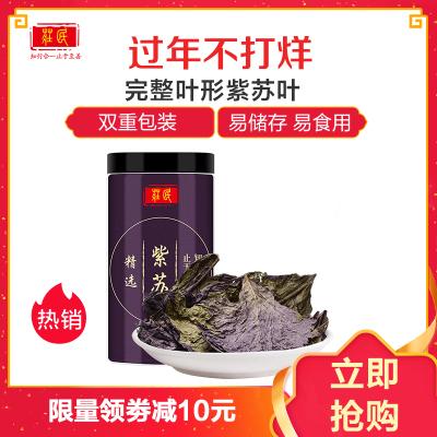 庄民(zhuangmin)紫苏15克/罐装 紫苏叶茶 干紫苏籽子叶 精选好货 花草茶叶泡水
