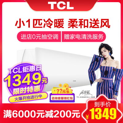 TCL 小1匹 定頻 靜音 冷暖家用 花Young 掛壁式空調掛機 KFRd-23GW/XS12(3)