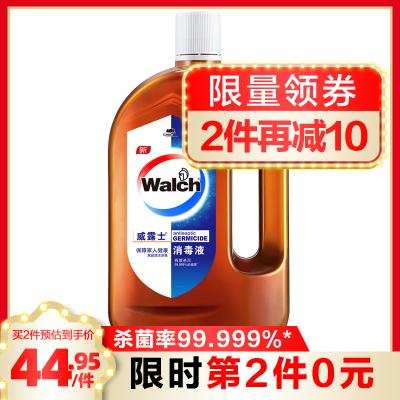 威露士衣物家居皮膚多用途消毒水消毒液1.2L 高效除菌殺菌率99.999%(PCMX濃度4.5%-5.5%)