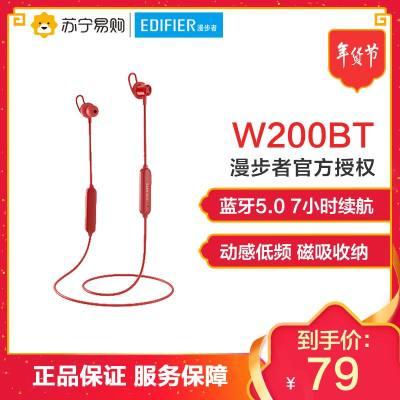 Edifier/漫步者 W200BT 经典版 磁吸入耳式 无线运动蓝牙线控耳机 手机耳机 音乐耳机 带麦可通话 红色