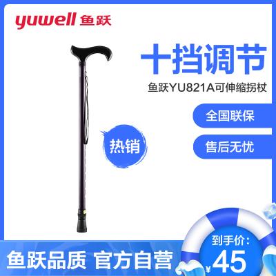 魚躍手杖YU821A 可伸縮拐杖