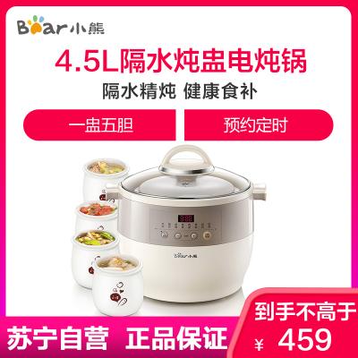 小熊(Bear)電燉盅 DDZ-B45B2 4.5L大容量一家五口煲湯鍋全自動智能預約煮粥神器家用燕窩隔水燉蘇寧自營