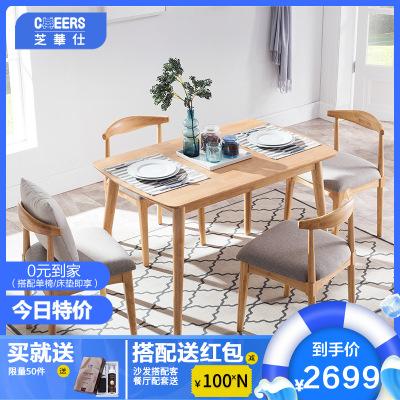 芝華仕芝華仕CHEERS簡約家庭用木質宜家風格餐桌椅PT008餐廳家具套裝