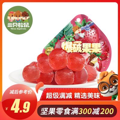 【三只松鼠_爆破果果40g】草莓味果汁软糖水果糖橡皮糖爆浆糖喜糖