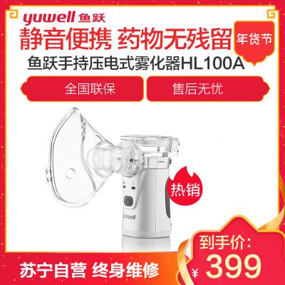 鱼跃(YUWELL)手持雾化器 HL100A压电式雾化机 宝宝儿童婴儿成人便携式家用雾化吸入仪器