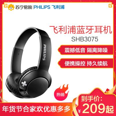 飞利浦头戴式无线蓝牙耳机SHB3075BK黑色运动音乐游戏通话耳机 苹果安卓通用 澎湃低音时尚耳机