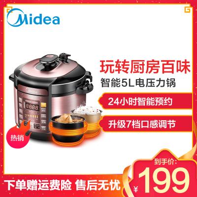 美的(Midea)MY-YL50Simple101电压力锅智能预约5L双胆微电脑按键式高压锅电饭锅 电饭煲