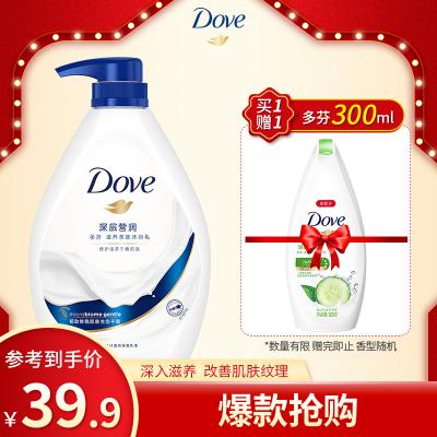 多芬(Dove) 滋養美膚沐浴乳 深層營潤1KG+清爽水潤沐浴乳 清透水潤300g【聯合利華】