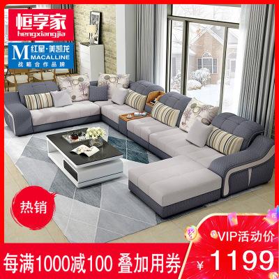 恒享家 沙发 布艺沙发组合简约现代实木大小户型木质贵妃双人转角U型整装可拆洗客厅家具 C998