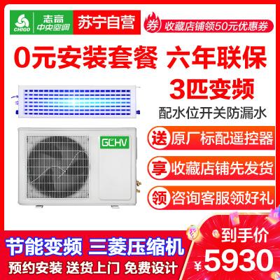 志高(CHIGO) 中央空調 風管機一拖一 3匹變頻風管機 家用客廳冷暖型家庭 KFR72F1W-BPDAY2