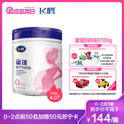 飛鶴星蘊孕產婦奶粉700克 (孕早孕中孕晚及哺乳期婦女適用)