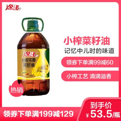 【滿99減60】逸飛 小榨濃香菜籽油 5L 非轉基因食用油 四川風味