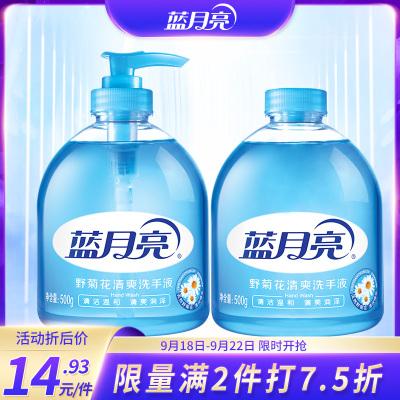 藍月亮 野菊花洗手液瓶500g+500g補充裝