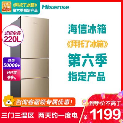 海信(Hisense)BCD-220D/Q 220升 三門冰箱 中門軟冷凍 2級能效 節能靜音 急速冷凍 家用(琥珀金)