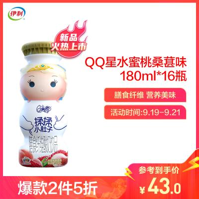 伊利 QQ星揉揉小肚子膳食纖維兒童酸奶飲品(水蜜桃桑葚味)180ml*16瓶