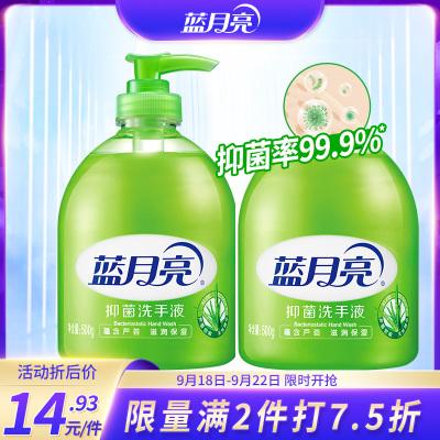 藍月亮蘆薈抑菌洗手液500g+500g瓶補