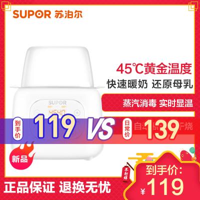 苏泊尔(SUPOR)暖奶器NQ02CQ01 暖奶器消毒器二合一恒温自动保温加热智能家用便携热奶器温奶器
