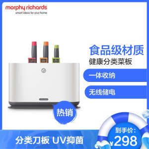 摩飞电器(MORPHY RICHARDS)砧板刀具器案板紫外线防霉刀架分类菜板MR1000