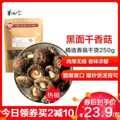 【買2減10】草本家 香菇 香菇干貨250g 干香菇 農家自產野生蘑菇椴木香菇干無根干香菇