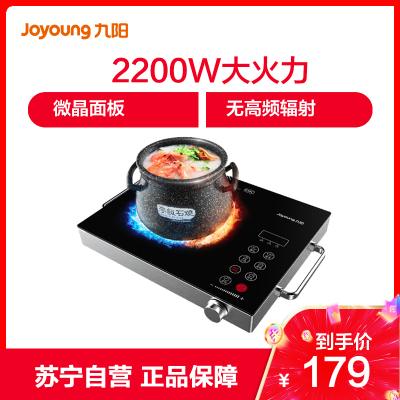 九陽(Joyoung)電陶爐H22-X1 11檔火力調節 無高頻輻射 家用觸控式 微晶面板 適用多種鍋具