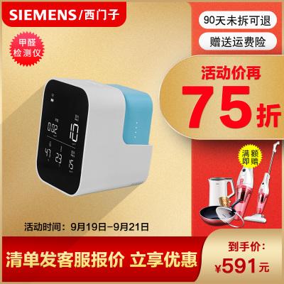 西門子(SIEMENS)西睿智能便攜式空氣檢測儀甲醛PM2.5溫濕度檢測套裝晴空
