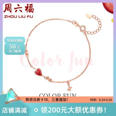 周六福 珠寶(ZHOULIUFU)18K金手鏈女士款魅力心形紅色琺瑯細鏈子 多彩KIHH074023