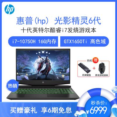 惠普(hp) 光影精靈6代 15.6英寸第10代英特爾酷睿i7發燒游戲本筆記本電腦(i7-10750H 16G 512GSSD GTX1650Ti 高色域 綠光)