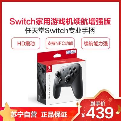 【國行來襲】任天堂(Nintendo)Switch 專業手柄無線藍牙手柄 Pro手柄