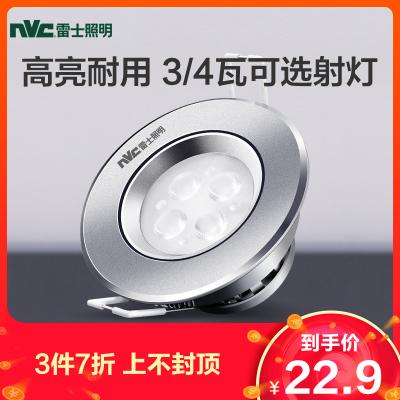 雷士照明NVC LED射燈天花燈客廳臥室溫馨浪漫裝飾燈具4W簡約現代背景墻過道燈7.5-8CM開孔0-5W牛眼孔射燈